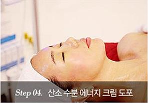 Step 04. 산소 수분 에너지 크림 도포