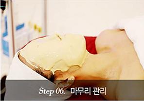 Step 06. 마무리 관리